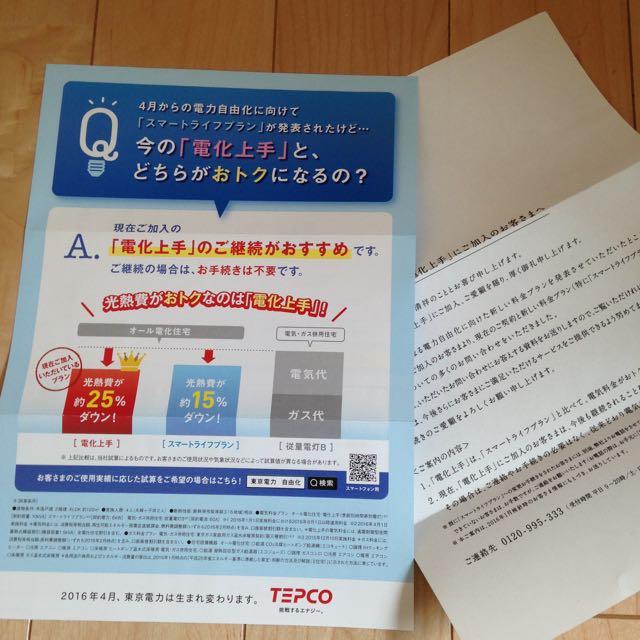 東京電力-お得-プラン-回答