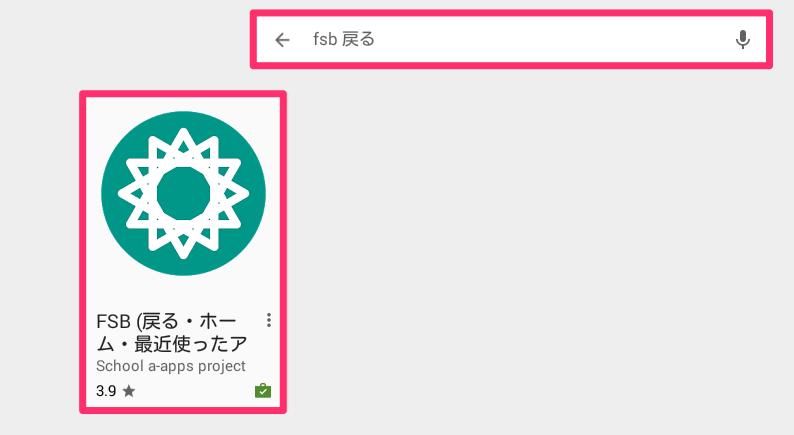 HEMSタブレット-戻るボタン-アプリ検索