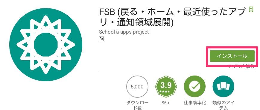 HEMSタブレット-FSB-インストール