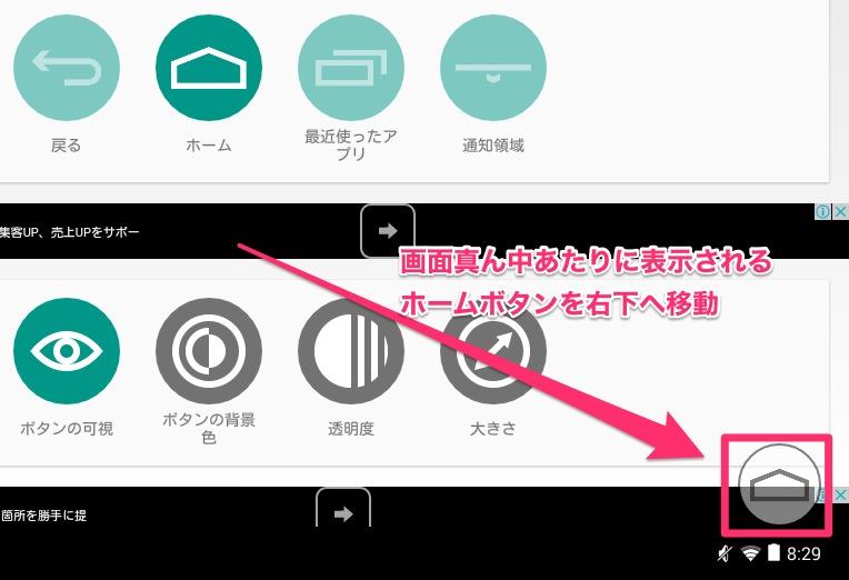 HEMSタブレット-FSB-ホームボタン移動