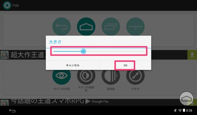 HEMSタブレット-FSB-ホームボタン大きさ調整