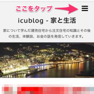 「icublog-家と生活」のカテゴリを見直し、今まで以上にずっと読みやすくなりました!-4