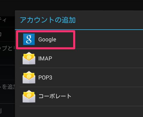 HEMSタブレット-Googleアカウント