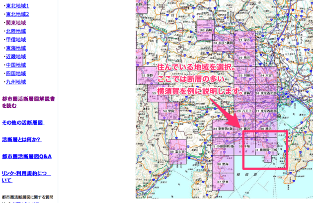 活断層-地域詳細-関東-横須賀