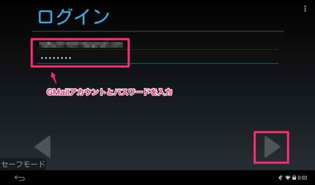 HEMSタブレット-Googleアカウント設定