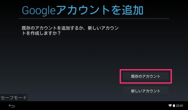 HEMSタブレット-Googleアカウント追加
