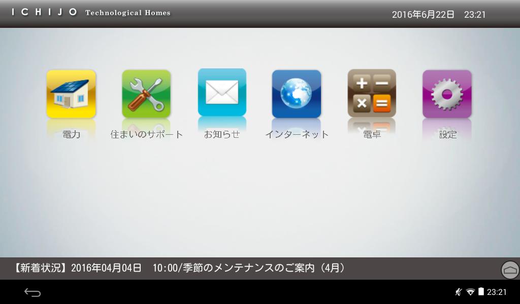 一条工務店-HEMSタブレット-トップ画面
