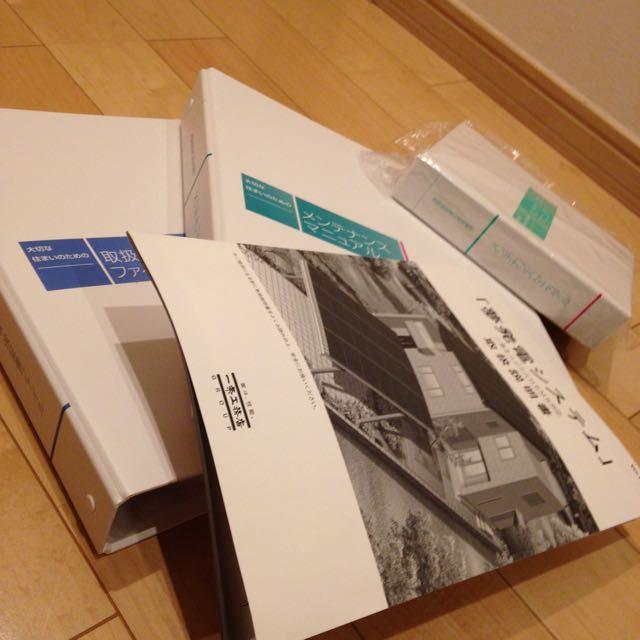 一条工務店-HEMS-タブレット-大量の取説