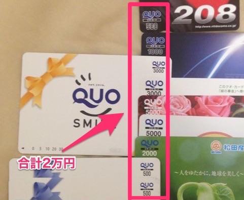 株主優待タダ取りの成果の大量QUOカード