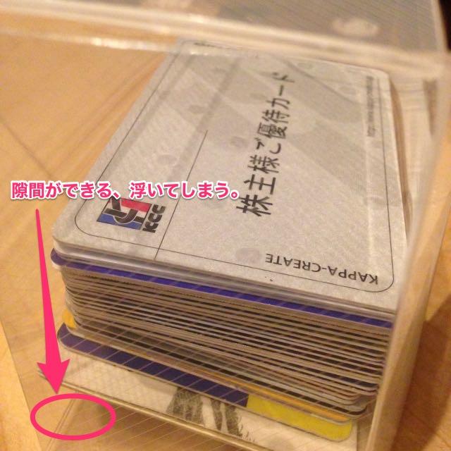 カードゲーム用カードケースはサイズが違うので浮く