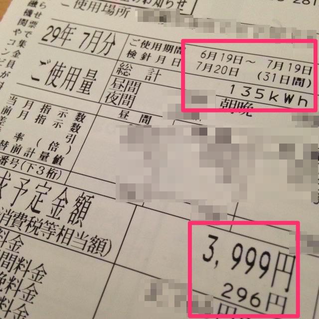 一ヶ月の電気代がついに4,000円切った
